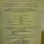 Большой театр: конкурс на замконцертмейстера виолончелей 2016