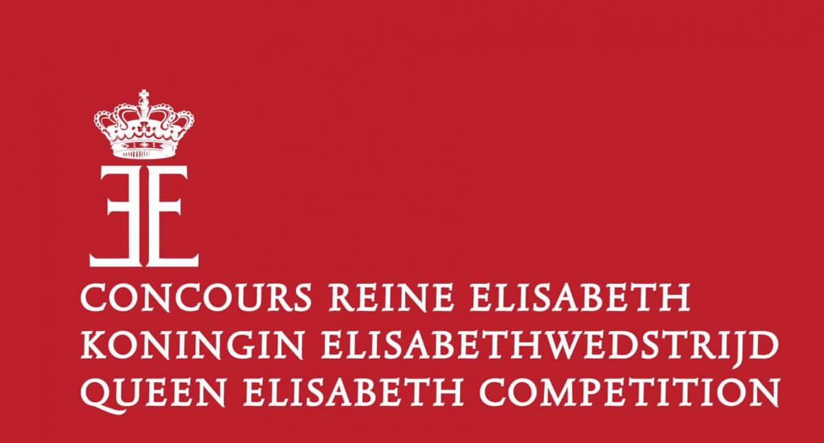Конкурс имени королевы Елизаветы