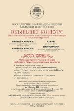 Конкурс в оркестр Большого театра – апрель 2020
