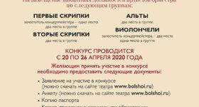 Конкурс в оркестр Большого театра - 2020